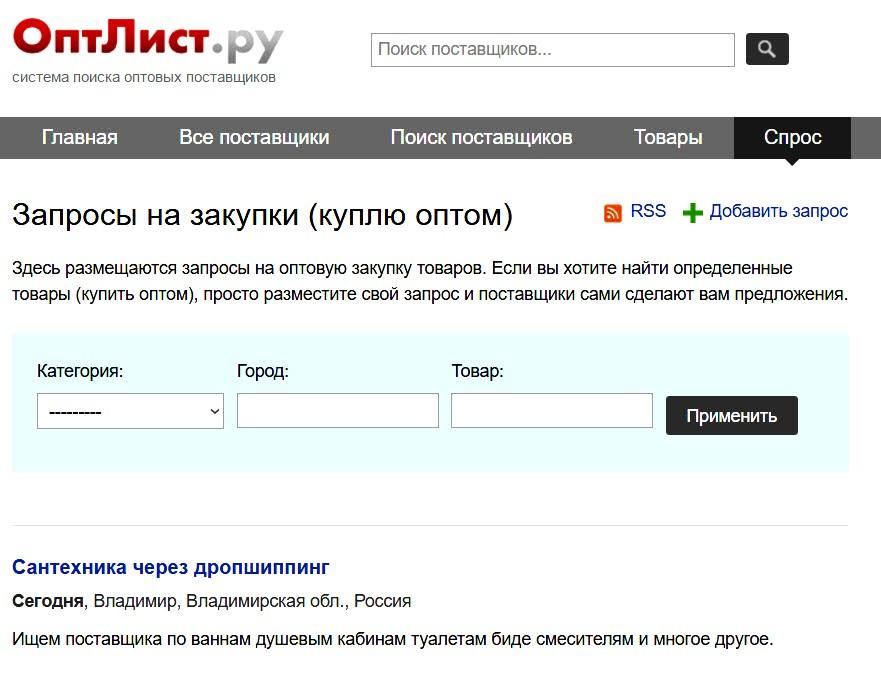 Как найти оптовых покупателей мебели в интернете каталог