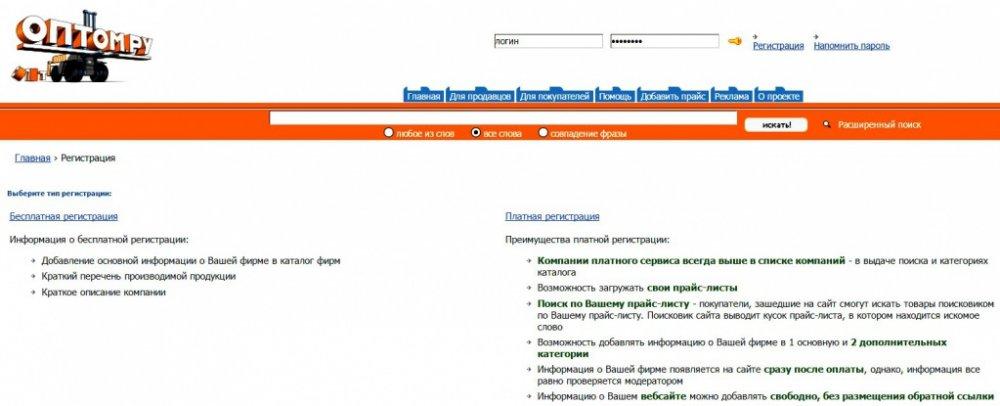 Как найти оптовых покупателей мебели в интернете сайт каталог