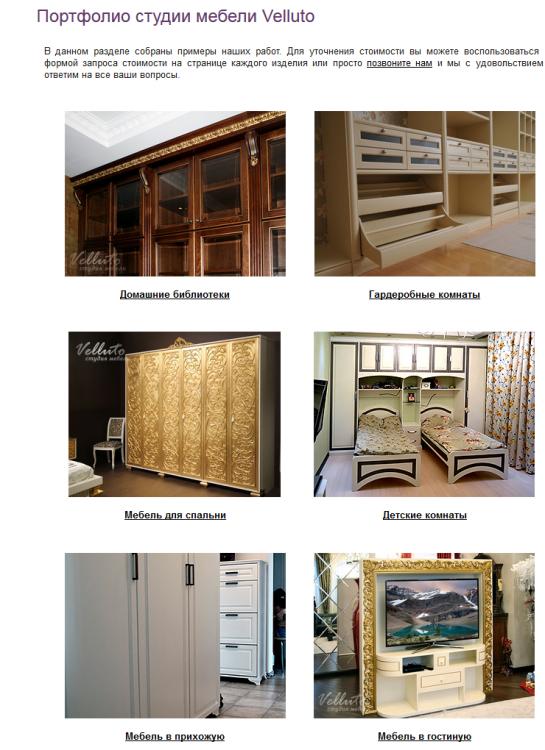 5 самых частых ошибок в интернет-продажах мебели портфолио