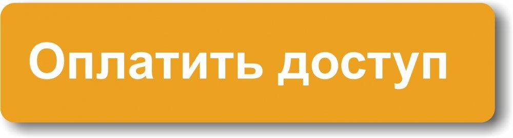 Кнопка Оплатить доступ.jpg